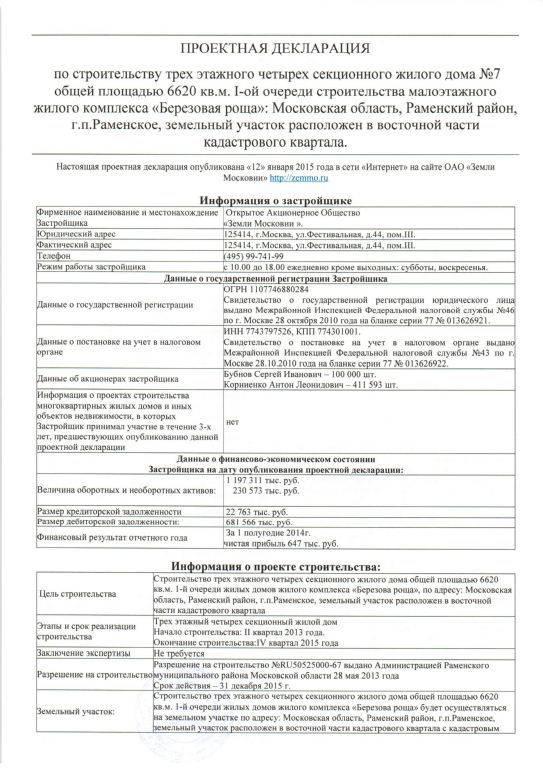 Регистраиця сайта Раменское терминология создания сайта