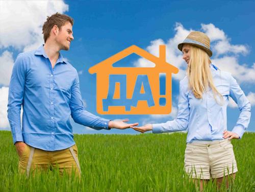 Как происходит оформление квартиры в ипотеку